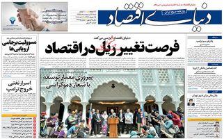 روزنامه های اقتصادی شنبه 22 اردیبهشت 97