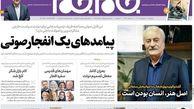 روزنامه های پنجشنبه 9 اردیبهشت