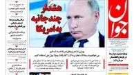 روزنامه های شنبه ۲۸ مهر ۹۷