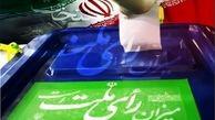 تامین امنیت انتخابات در کرمانشاه با ۵۰۰۰ نیروی پلیس