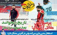 صفحه نخست روزنامه های ورزشی یکشنبه 28 مهر