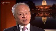 هشدار سفیر چین درباره دخالتهای آمریکا در امور داخلی کشورش