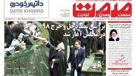 روزنامه های اقتصادی چهارشنبه 5 دی 97