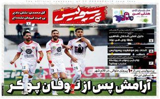 روزنامه های ورزشی یکشنبه 12 مرداد