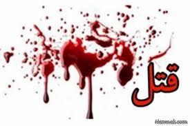 یک زن 33 ساله با ضربات چاقو توسط پسرش به قتل رسید!