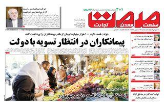 روزنامه های اقتصادی پنجشنبه ۲۸ تیر ۹۷