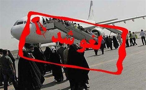 لغو پروازهای تهران ـ ایلام و بلعکس