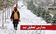 برخی از مدارس آذربایجان شرقی در روز سه شنبه تعطیل شد