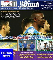روزنامه های ورزشی یکشنبه ۲۶ فروردین ۹۷