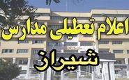 مدارس شیراز سه شنبه تعطیل است