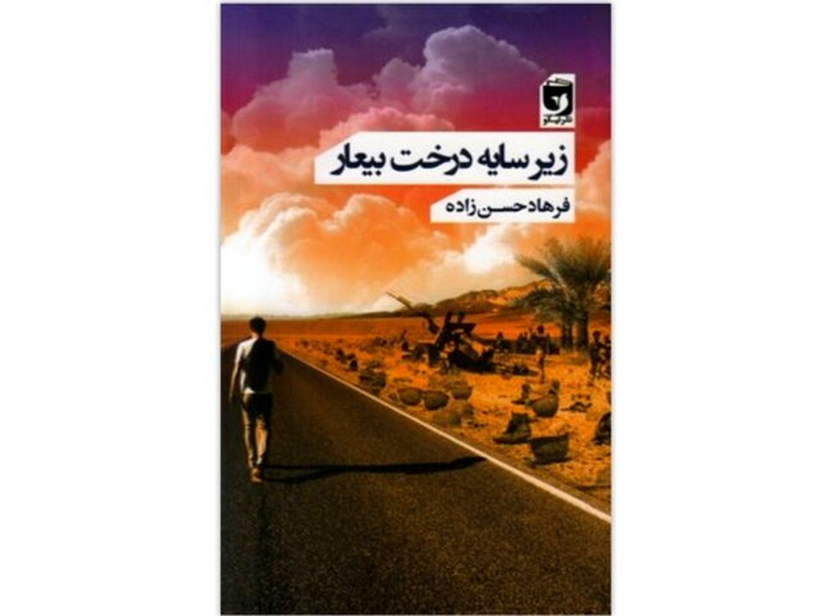 انتشار اثر جدید فرهاد حسنزاده