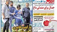 روزنامه های ورزشی یکشنبه 10 اسفند