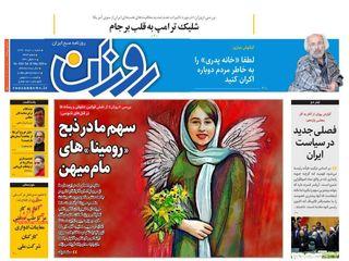 روزنامه های شنبه دهم خرداد