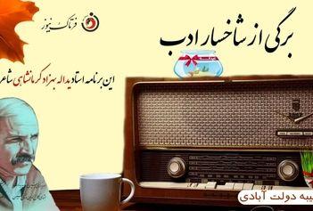 یداله بهزاد کرمانشاهی؛ شاعری مورد تمجید تمامی شعرای نامدار ایران