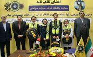امضای تفاهمنامه حمایت باشگاه سپاهان از فرزانه فصیحی