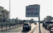 هشدار سفارت آمریکا به اتباعش در بحرین