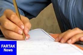 جزئیات برگزاری امتحانات دانشآموزان مناطق سیلزده