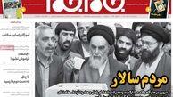 روزنامه های پنجشنبه 13 خرداد