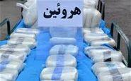 کشف 6 کیلوگرم هروئین در کرمانشاه