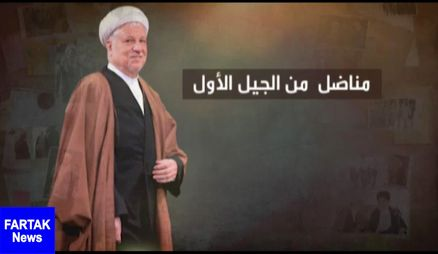 مستند ویژه «آیت الله هاشمی رفسنجانی» در شبکه العالم