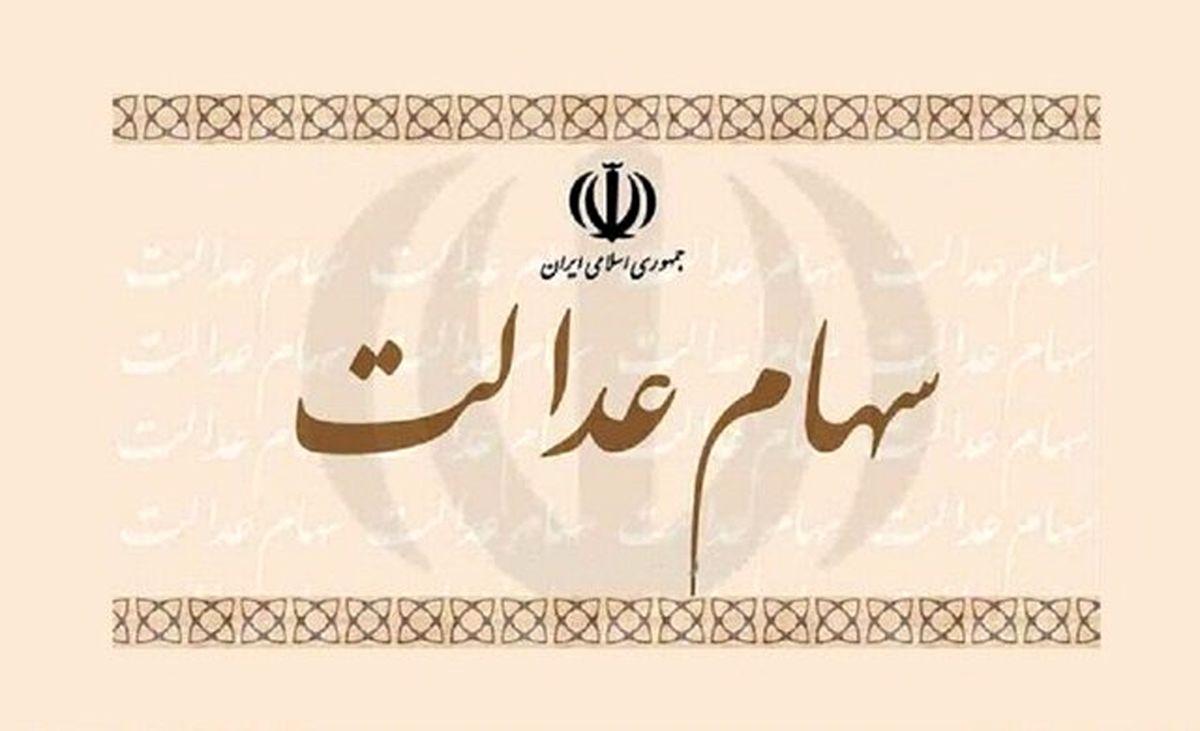 ارزش روز سبد بورسی سهام عدالت 19 مهر 1400
