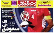 صفحه نخست روزنامه های ورزشی دوشنبه 30 دی