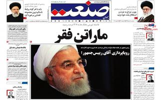 روزنامههای اقتصادی پنجشنبه 9 مرداد99