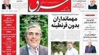 روزنامه های پنجشنبه 8 اسفند