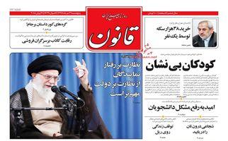 روزنامه های پنجشنبه 31 خرداد97