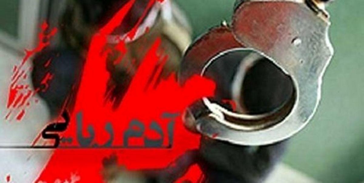 دستگیری آدم ربایان در البرز/ آنها کمتر از 10 ساعت به دام افتادند