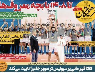 روزنامه های ورزشی دوشنبه 8 مرداد98