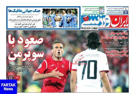 روزنامه های ورزشی سه شنبه ۲۵ اردیبهشت ۹۷