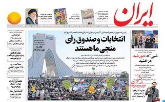روزنامه های چهارشنبه 23 بهمن 98