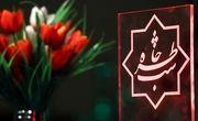 مراسم شب خاطره یادبود شهدای عملیات کربلای ۴ و ۵ در کرمان برگزار شد