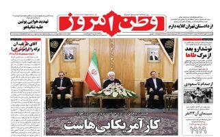 روزنامه های دوشنبه ۲ مهر ۹۷