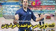 روزنامه های ورزشی پنج شنبه 19 اردیبهشت 98