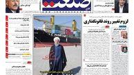 روزنامه های اقتصادی دوشنبه ۱۳ آذر ۹۶