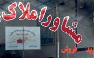 کاهش ۵۰ درصدی حق الزحمه کمیسیون مشاوران املاک تهران