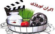 هشت فیلم متقاضی اکران نوروز