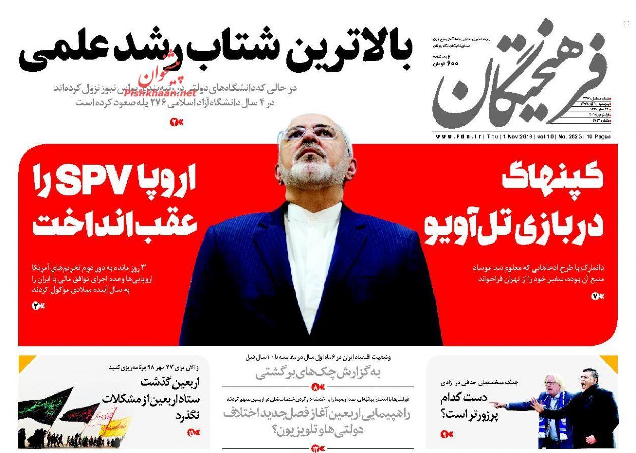 روزنامه های پنجشنبه ۱۰ آبان ۹۷
