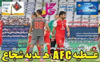 روزنامه های ورزشی سه شنبه 1 مهر