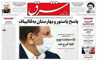 روزنامه های چهارشنبه 28 آبان ماه