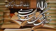 تصویب خرید بیش از ۹ میلیارد ریال کتاب در وزارت ارشاد