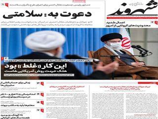 روزنامههای دوشنبه ۵ آبان ۹۹