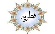 اعلام مبلغ زکات فطره رمضان ۱۴۰۰