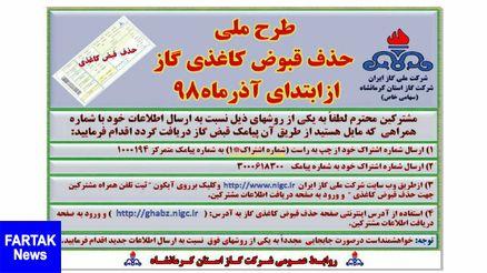طرح ملی حذف قبوض کاغذی گاز درشرکت گاز استان کرمانشاه