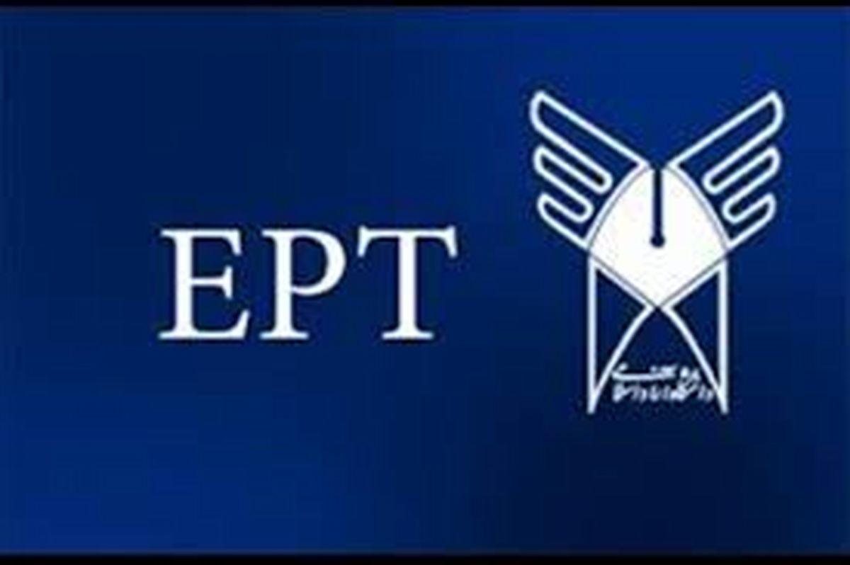 ثبت نام آزمون EPT دانشگاه آزاد آغاز شد