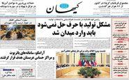 روزنامه های شنبه 28 فروردین