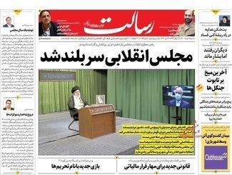 روزنامه های شنبه 8 خرداد
