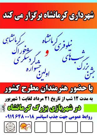 برگزاری جشن بزرگ نیلوفری و جشنواره گردشگری خوراک کرمانشاهی در شهربازی کرمانشاه